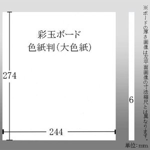 603608 彩玉ボード 色紙判厚さ6ミリ 242*272*6mm|e-unica
