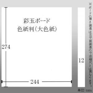 603609 彩玉ボード 色紙判厚さ12ミリ 242*272*12mm|e-unica