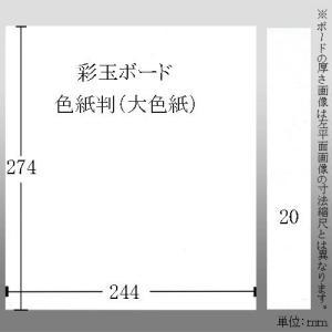 603610 彩玉ボード 色紙判厚さ20ミリ 242*272*20mm|e-unica