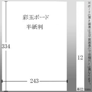 603613 彩玉ボード 半紙判厚さ12ミリ 242*332*12mm|e-unica