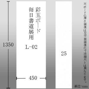 603625 彩玉ボード 毎日書道展用厚さ25ミリ L-02 450*1350*25mm【メーカー直送・代引不可】|e-unica