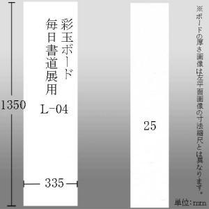 603627 彩玉ボード 毎日書道展用厚さ25ミリ L-04 335*1350*25mm【メーカー直送・代引不可】|e-unica