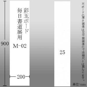 603629 彩玉ボード 毎日書道展用厚さ25ミリ M-02 200*900*25mm【メーカー直送・代引不可】|e-unica