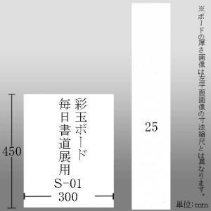 603630 彩玉ボード 毎日書道展用厚さ25ミリ S-01 350*450*25mm【メーカー直送・代引不可】|e-unica