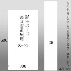 603631 彩玉ボード 毎日書道展用厚さ25ミリ S-02 300*600*25mm【メーカー直送・代引不可】|e-unica