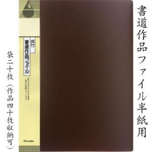 607225 クレタケ書道作品ファイル半紙用 袋20枚(40枚収納可) KN22-1|e-unica