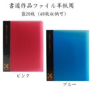 607226s 書道作品ファイル半紙用 袋20枚(40枚収納可) 色選択|e-unica