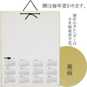 書道用品 カレンダー色紙 F6サイズ 画仙紙無地 2020年度版 (607596) 大色紙 寸松庵色紙 短冊
