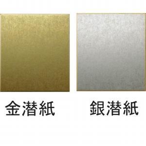 607609 寸松庵(1/4色紙) 金潜・銀潜紙 特上 【メール便対応】