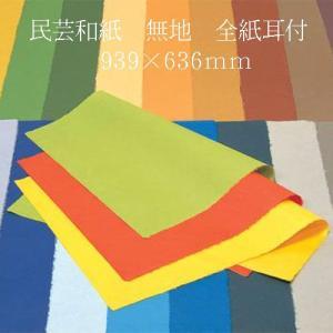 608018s 民芸和紙 無地全紙(939*636mm)耳付|e-unica