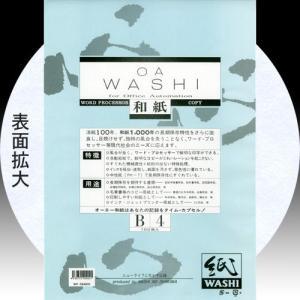 609002 OA和紙厚口 B4判 100枚入り WP-584800|e-unica