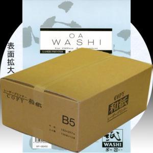 609003b OA和紙厚口 B5判 1袋100枚入り*10袋 WP-585450|e-unica