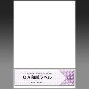 609072 OA和紙ラベル A4判 10枚入 インクジェット・レーザー共用 【メール便対応】|e-unica