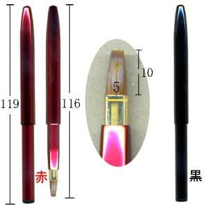 610045s 一宝堂 熊野化粧筆 携帯リップブラシ平 イタチ毛 色選択 【メール便対応】|e-unica