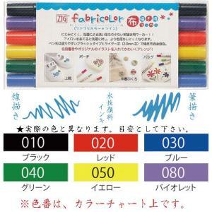 610361 ZIGファブリカラ―ツイン(線書き・筆書き)6色セット TC-4000A/6V 【メール便対応】|e-unica