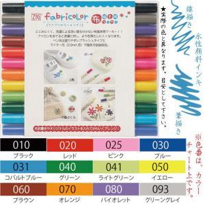 610362 ZIGファブリカラ―ツイン(線書き・筆書き)12色セット TC-4000A/12V 【メール便対応】|e-unica