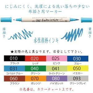 610363s ZIGファブリカラ―ツイン 単色TC-4000A 全12色 色選択 【メール便対応】|e-unica