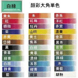 水墨画用品 上羽絵惣 顔彩 大角単色/メール便対応可(623111) 日本画 絵の具 顔料
