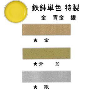 623128 上羽絵惣 鉄鉢 単色 特製(金・青金・銀) 【メール便対応】 e-unica
