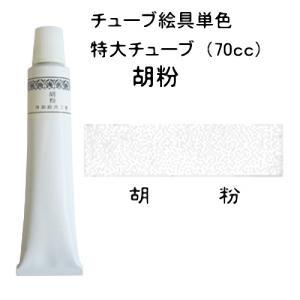 623218 上羽絵惣 チューブ絵具 特大チューブ(70cc)入り 胡粉 【メール便対応】 e-unica