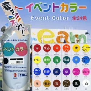 623273s イベントカラー スパウトパック550ml入り 単色24色 色選択|e-unica