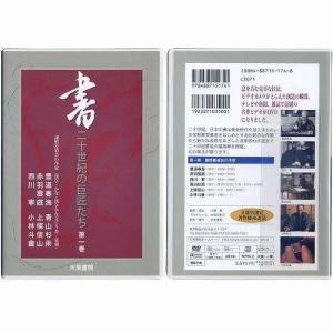 800201 DVD 書 二十世紀の巨匠たち 第一巻 謙慎書道会の作家  天来書院 【メール便対応】