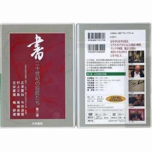 800202 DVD 書 二十世紀の巨匠たち 第二巻 辻本史邑の系譜  天来書院 【メール便対応】