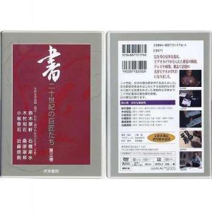 800203 DVD 書 二十世紀の巨匠たち 第三巻 多彩な書表現  天来書院 【メール便対応】