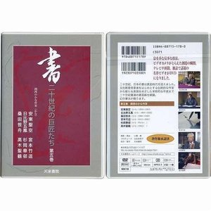 800205 DVD 書 二十世紀の巨匠たち 第五巻 関西のかな作家  天来書院 【メール便対応】