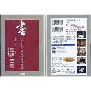 800206 DVD 書 二十世紀の巨匠たち 第六巻 関東のかな作家  天来書院 【メール便対応】