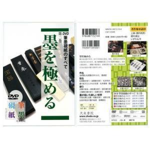 800212 DVD 筆墨硯紙のすべて 第二巻 墨を極める  天来書院 【メール便対応】