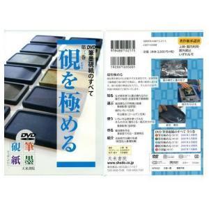 800213 DVD 筆墨硯紙のすべて 第三巻 硯を極める  天来書院 【メール便対応】