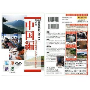 800215 DVD 筆墨硯紙のすべて 第五巻 中国編(筆墨硯紙のふるさとを旅する)  天来書院 【メール便対応】