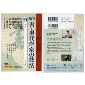 800233 DVD 書―現代作家の技法 3 かな  天来書院 【メール便対応】