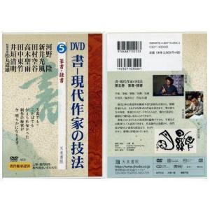 800235 DVD 書―現代作家の技法 5 篆書・隷書  天来書院 【メール便対応】