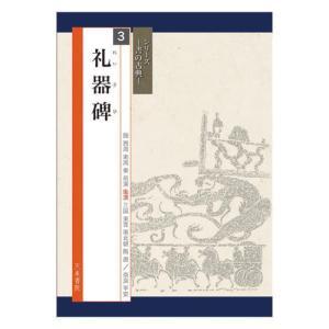 800313 シリーズ書の古典3 礼器碑 A4判72頁 天来書院 【メール便対応】