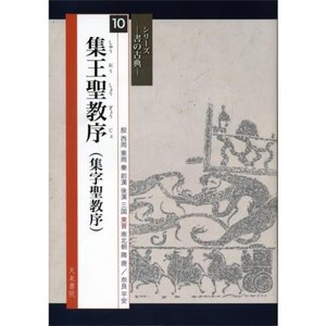 800320 シリーズ書の古典10 集王聖教序 A4判56頁 天来書院 【メール便対応】