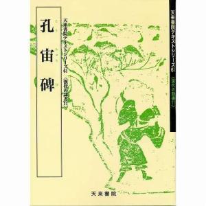 800361  書道教本 漢代の隷書11「61孔宙碑」 A4判72頁  天来書院 【メール便対応】|e-unica