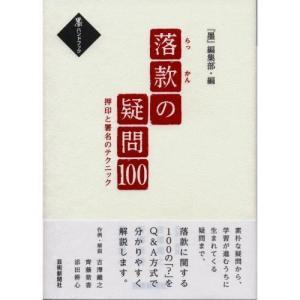 800665 落款の疑問100 押印と署名のテクニック A5判176頁 芸術新聞社 【メール便対応】|e-unica