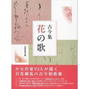 800667 古今集 花の歌 A4変型判208頁 芸術新聞社 【メール便対応】
