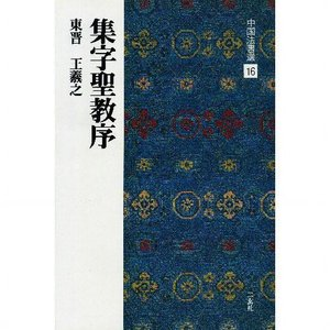 801116 中国法書選 16:集字聖教序  A4判変形40頁  二玄社 【メール便対応】|e-unica