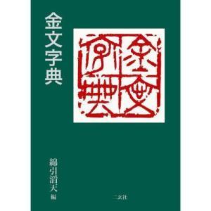 801631 ポケット金文字典 A6判202頁 二玄社 【メール便対応】|e-unica