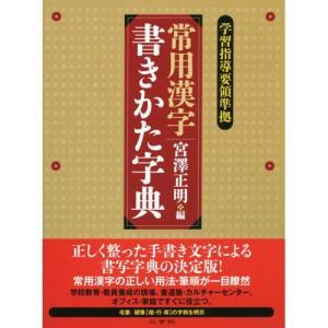 書道書籍 二玄社 常用漢字 書きかた字典 A5H判804頁 (801661) 書道参考書籍