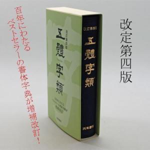 書道書籍 西東書房 五體字類 改定第四版 B6判変形739頁 (801911) 書道参考書籍