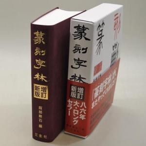 801921 篆刻字林 増訂新版 B6判変形849頁  三圭社|e-unica