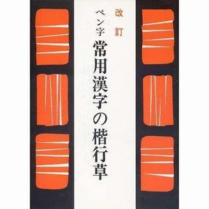 810086 ペン字常用漢字の楷行草 A5判 216頁  日本習字普及協会 【メール便対応】|e-unica