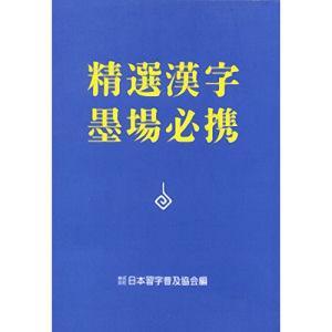 書道書籍 日本習字普及協会 精選漢字墨場必携 B6判 576頁 (810192) 書道参考書籍