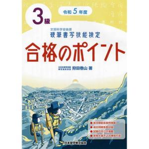 日本習字普及協会 狩田巻山著 文部科学省後援。 実際に試験を受けているのに近い状況で、日常から学習し...