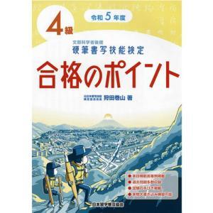 書道書籍 日本習字普及協会 2020年令和2年度 文部科学省後援 硬筆書写技能検定 4級合格のポイン...