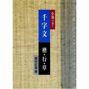 810279 小筆で書く千字文 楷・行・草 B5判 68頁  日本習字普及協会 【メール便対応】|e-unica